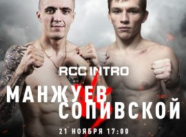 Иван Сопивской — Олег Манжуев: прогноз и ставка на бой RCC Intro 10