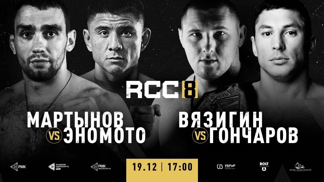 RCC 8: Сергей Мартынов – Ясубей Эномото