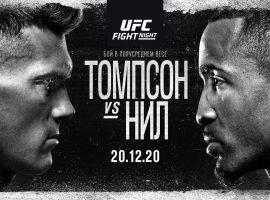 Промо к UFC Fight Night: Томпсон vs Нил
