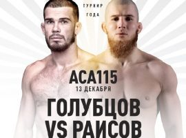 Промо к ACA 115: Юсуф Раисов vs Егор Голубцов