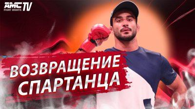 Андрей Корешков - интервью перед боем в AMC Fight Nights