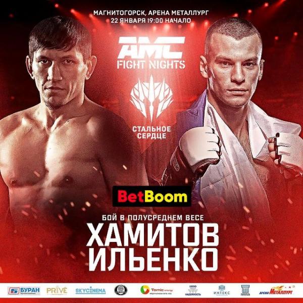 Куат Хамитов — Алексей Ильенко прогноз и ставка на бой