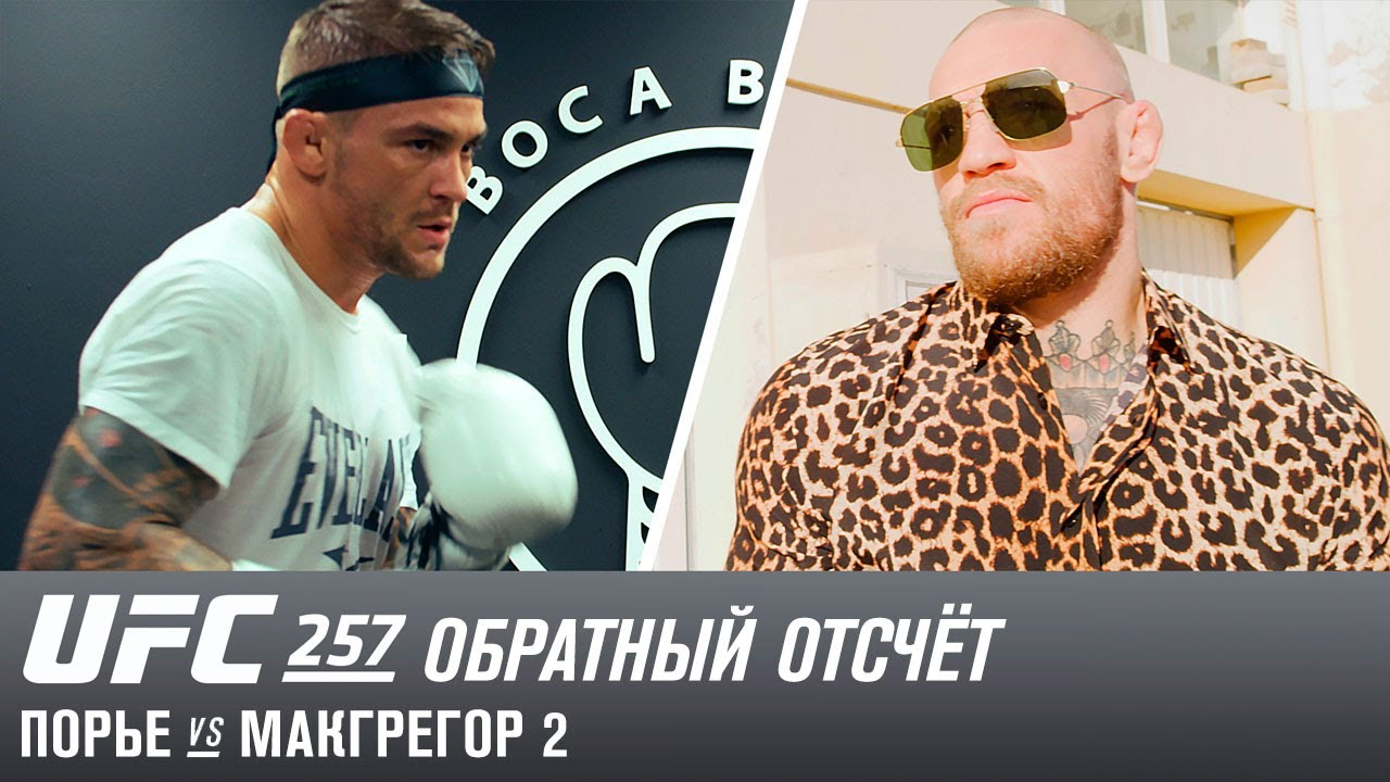 UFC 257: МакГрегор vs Порье 2 - обратный отсчет