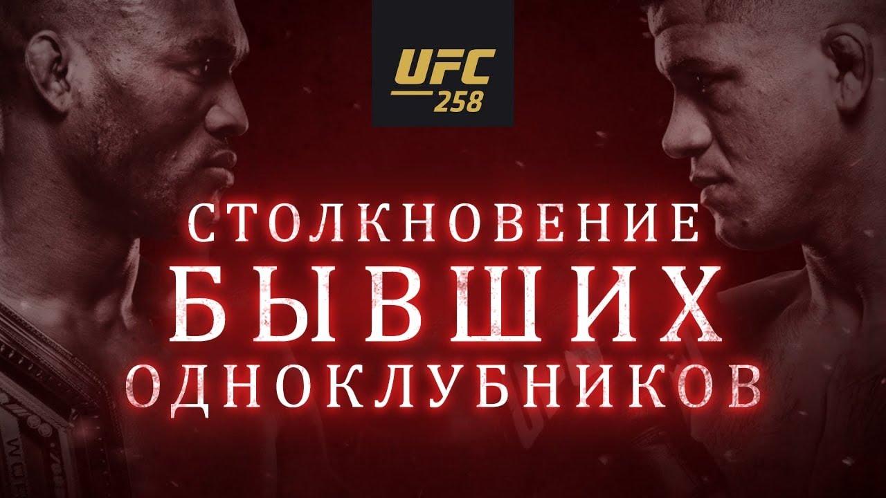 Усман vs Бернс - превью к UFC 258