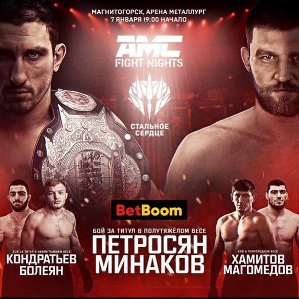 Армен Петросян — Дмитрий Минаков прогноз и ставка на бой