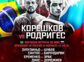Андрей Корешков — Адриано Родригес: прогноз и ставка на главный бой AMC Fight Nights: Sochi