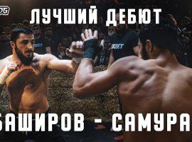 Шамиль Баширов vs Наим
