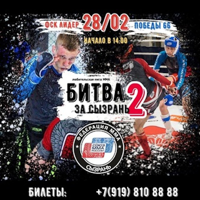 Syzran Battle 2: Сызрань Битва 2