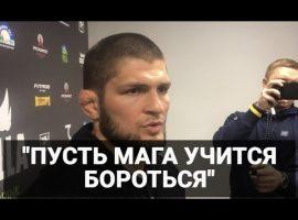 Хабиб Нурмагомедов - большое интервью: об EFC, Исмаилове, чемпионах UFC и отказе от титула