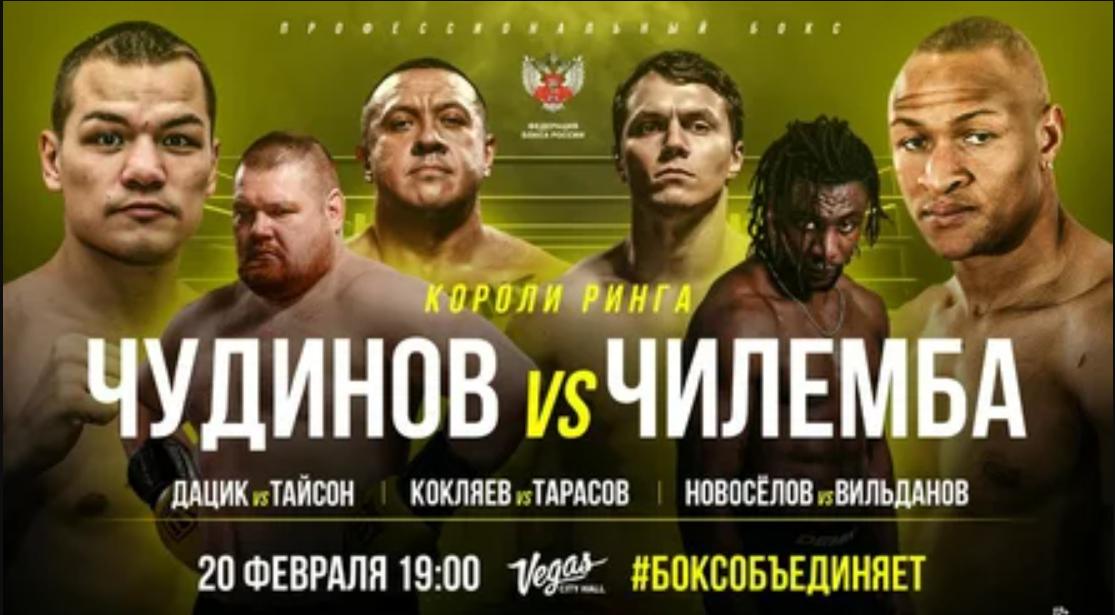 King of the Ring: Chudinov vs. Chilemba