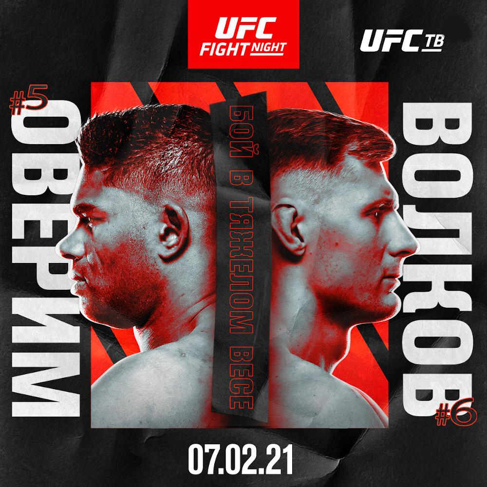 UFC Fight Night 184: Оверим - Волков