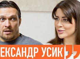 Александр Усик - большое интервью: о боксе, политике и жизни