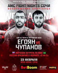 Владимир Егоян — Шарамазан Чупанов прогноз и ставка на бой