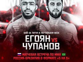 Владимир Егоян — Шарамазан Чупанов: прогноз и ставка на бой AMC Fight Night