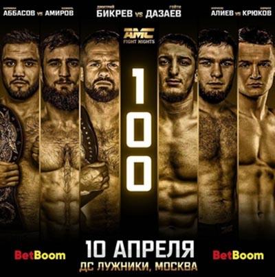 AMC Fight Nights 100