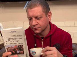 Александр Емельяненко считает, что стал популярным благодаря алкоголю