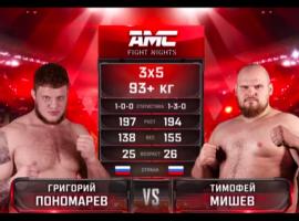 Григорий Пономарев vs Тимофей Мишев - быстрый нокаут