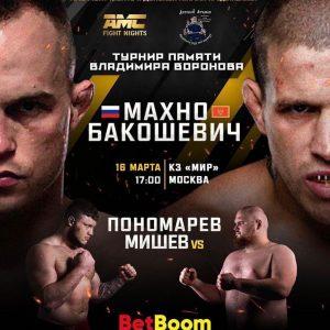 Григорий Пономарев — Тимофей Мишев прогноз и ставка на бой