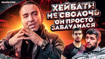 Камил Гаджиев Хейбати не сволочь