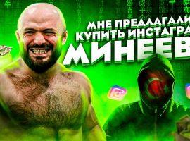 История о том, как Исмаилову предложили купить взломанный Instagram Минеева