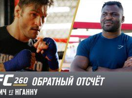 Обратный отсчет до турнира UFC 260: Миочич vs Нганну 2