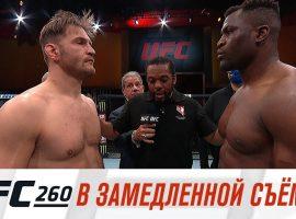 UFC 260: в кадрах замедленной съёмки