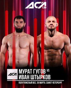 Мурат Гугов — Иван Штырков прогноз и ставка на бой