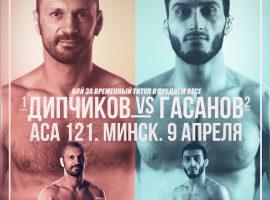 Никола Дипчиков — Магомедрасул Гасанов: прогноз и ставка на бой АСА 121: Керефов vs. Албасханов