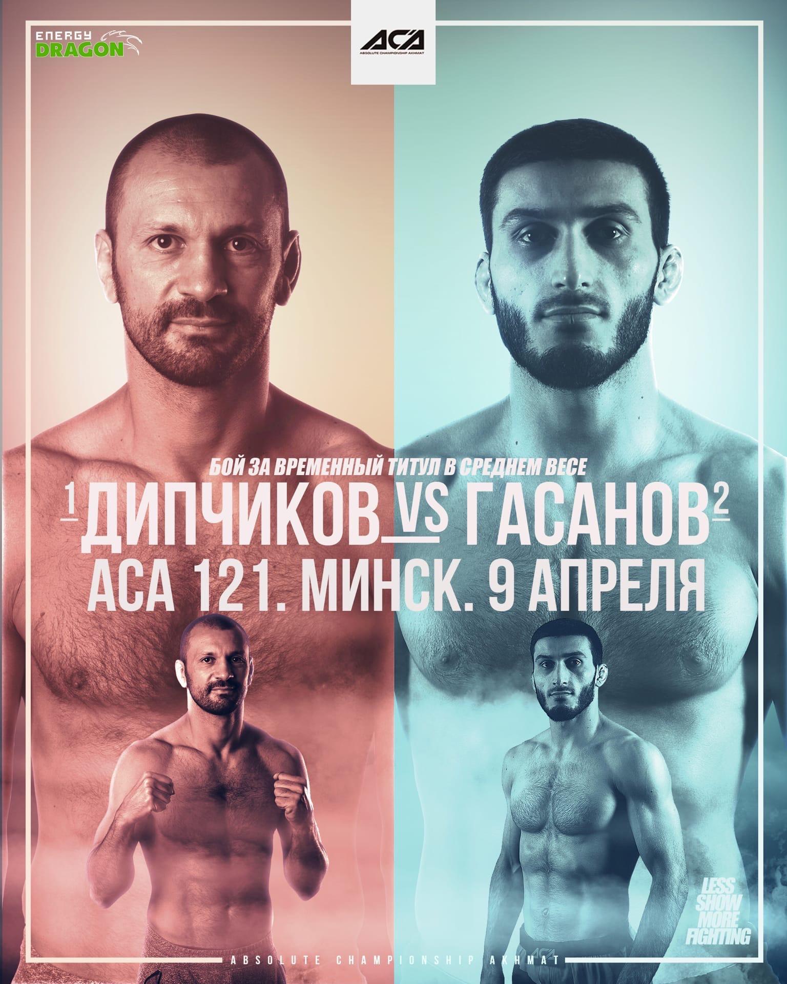 Никола Дипчиков — Магомедрасул Гасанов прогноз и ставка на бой