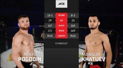 Михаил Погодин vs. Мансур Хатуев - видео боя ACA 118