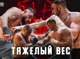 Top Dog FC. Автомат Гаджи vs Зубр | Шульский vs Отличник