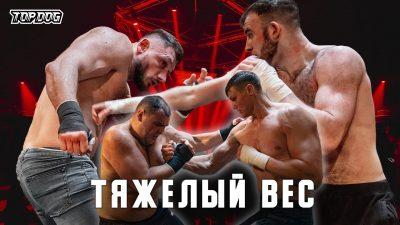 Top Dog FC. Автомат Гаджи vs Зубр   Шульский vs Отличник