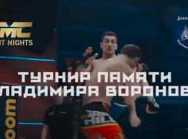 Нарезка лучших моментов турнира, посвященного памяти Владимира Воронова