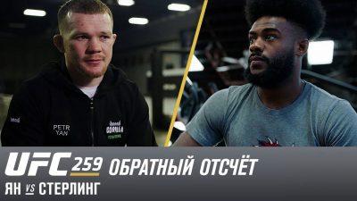 UFC 259: Ян vs Стерлинг - обратный отсчет