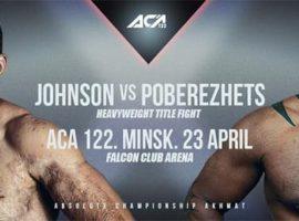 Турнир ACA 122 пройдет с участием спортсменов из 14 стран Полный кард ACA 122