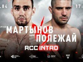 Сергей Мартынов — Борис Полежай: прогноз и ставка на бой RCC Intro 12
