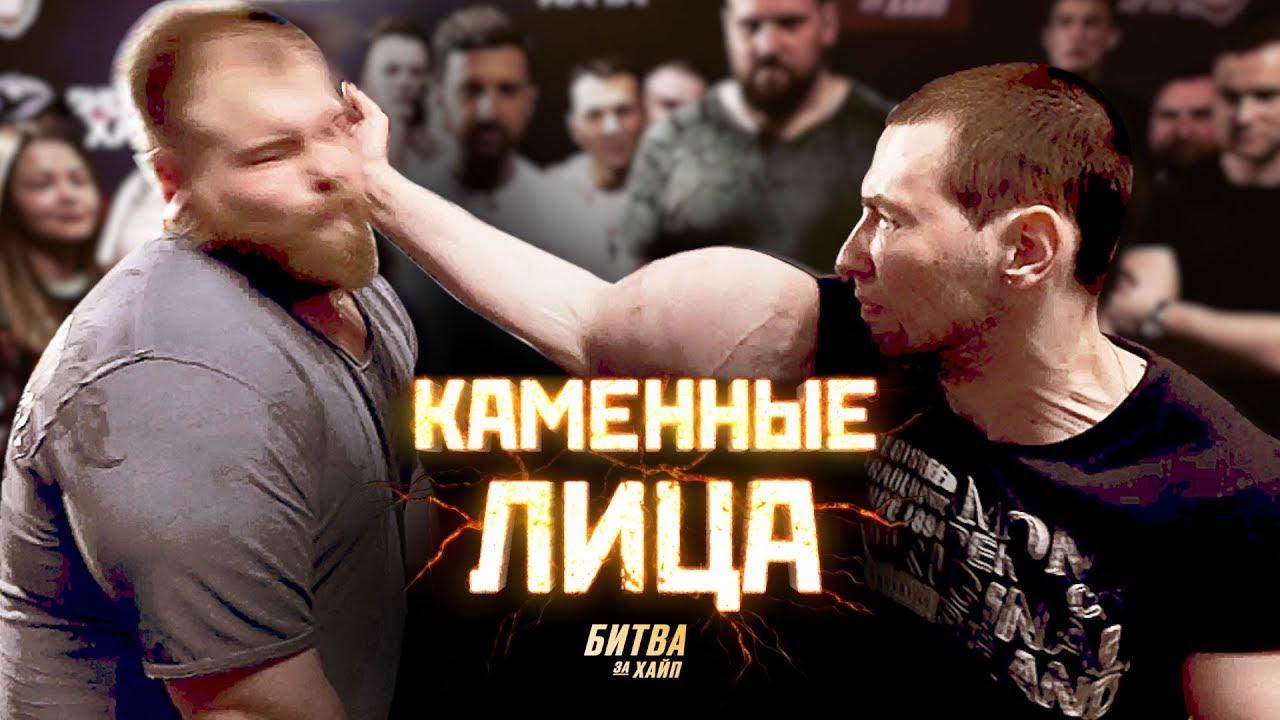 """шоу """"Каменные лица"""