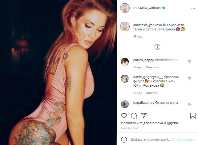 Анастасия Янькова в инстаграмм